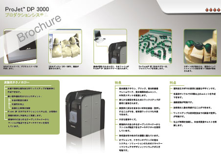 3D Systems Brochure 2