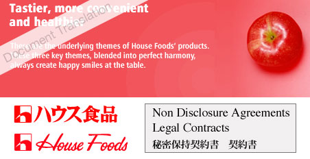 House Foods Corporation Non Disclosure Agreements & Legal Contracts